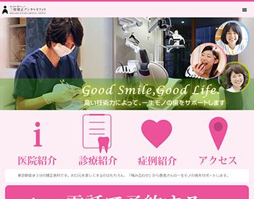 三橋矯正デンタルオフィス公式サイト