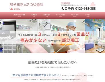 たつや歯科公式サイト